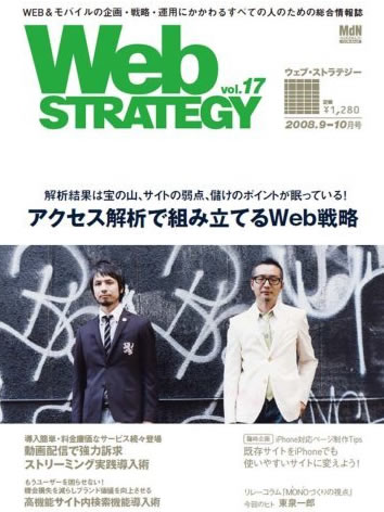 Web STRATEGY vol.17