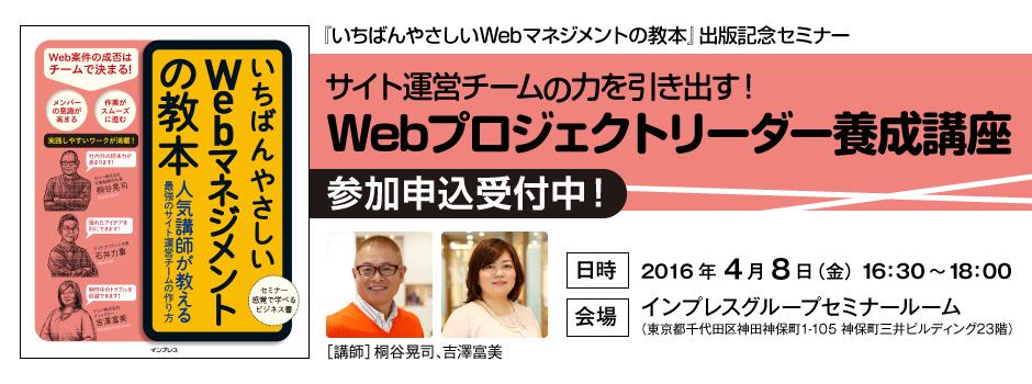 4/8(金)『いちばんやさしいWebマネジメントの教本』出版記念セミナー開催