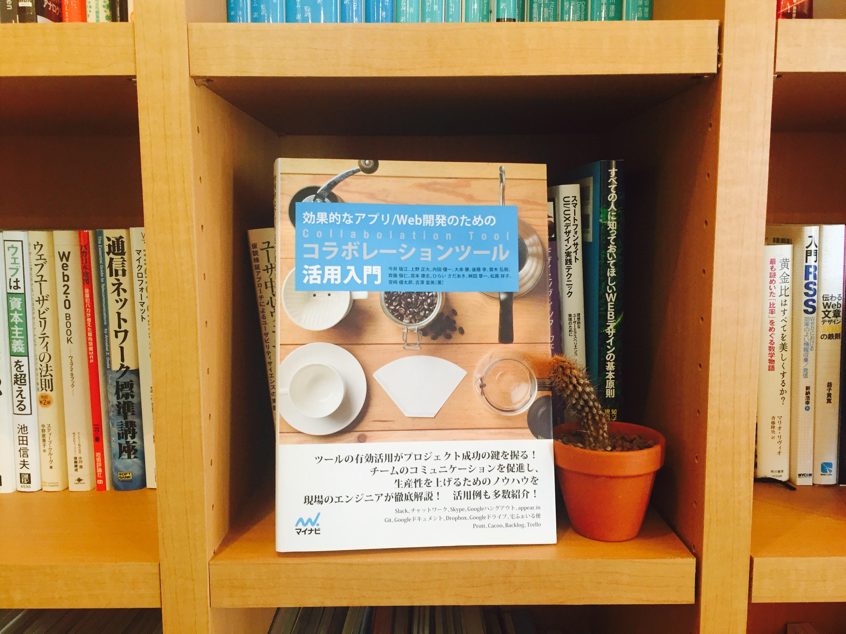 書籍『効果的なアプリ/Web開発のための コラボレーションツール活用入門』発売!