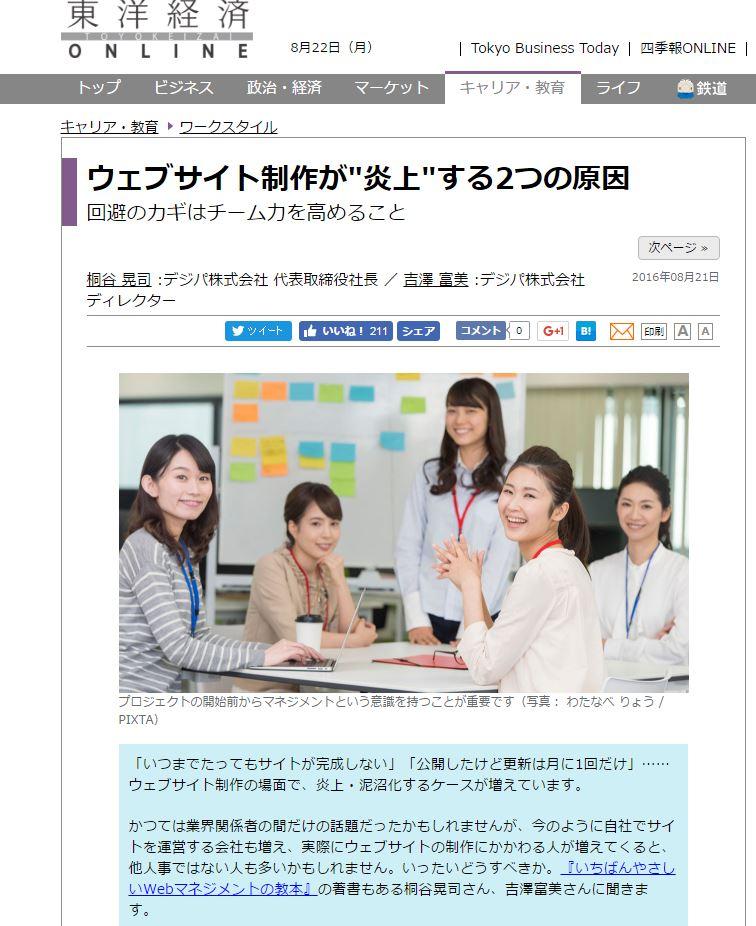 """記事掲載のお知らせ「ウェブサイト制作が""""炎上""""する2つの原因」(東洋経済オンライン)"""