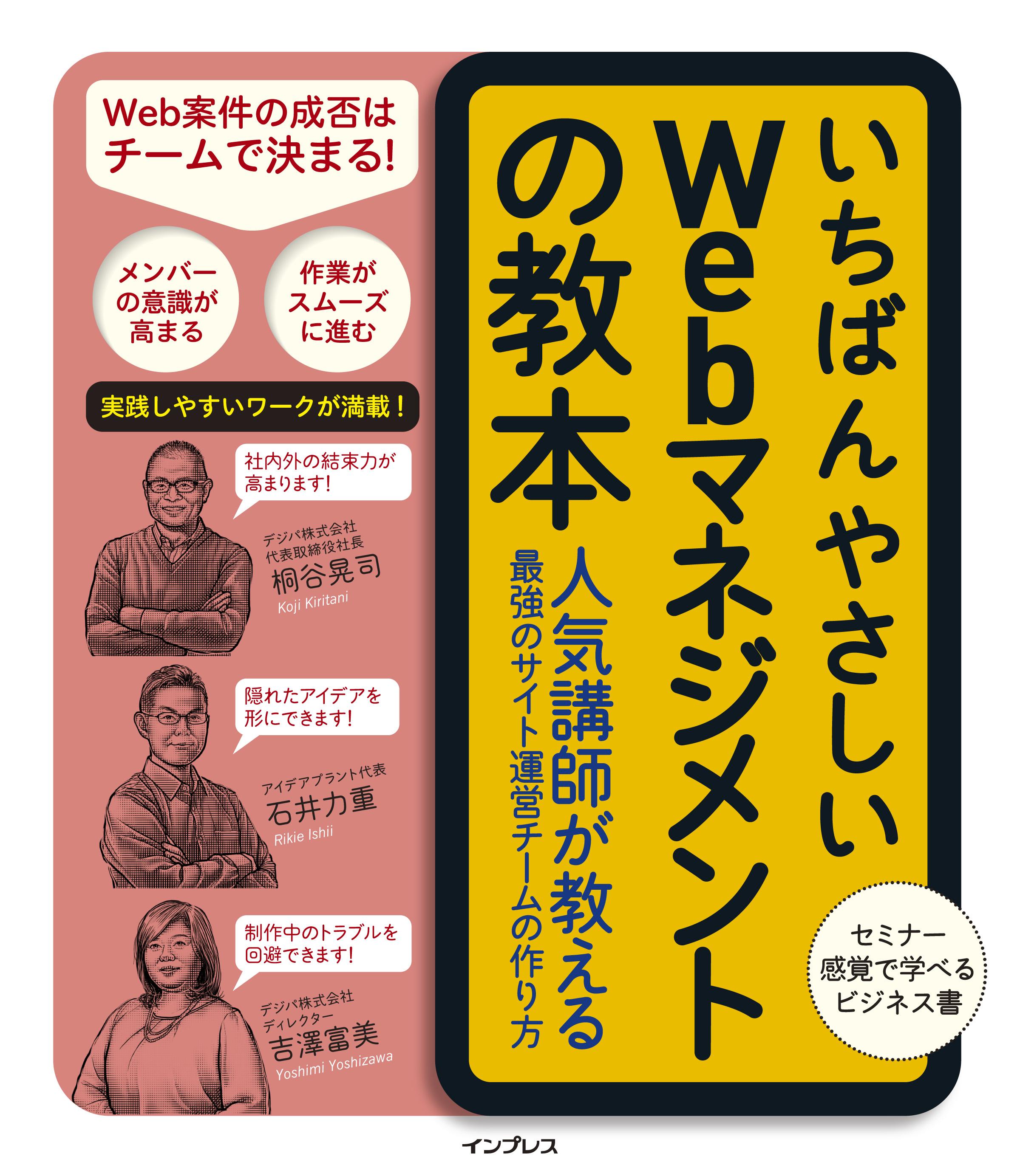 書籍『いちばんやさしいWebマネジメントの教本』発売&出版記念セミナー開催
