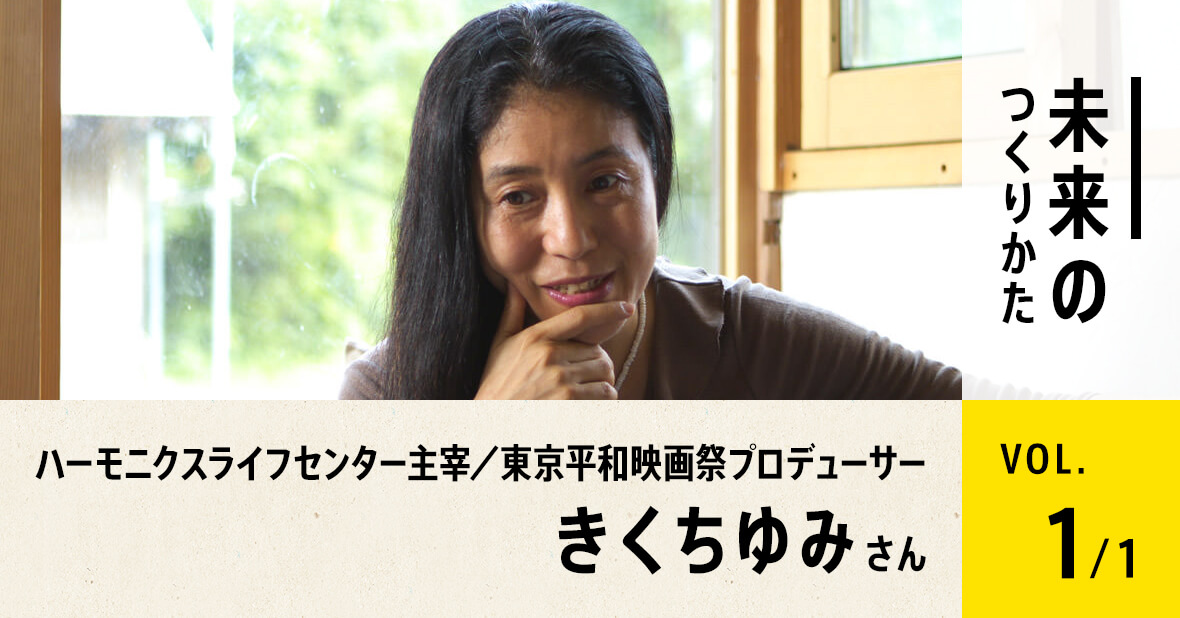 ハーモニクスライフセンター主宰/東京平和映画祭プロデューサー きくちゆみさん