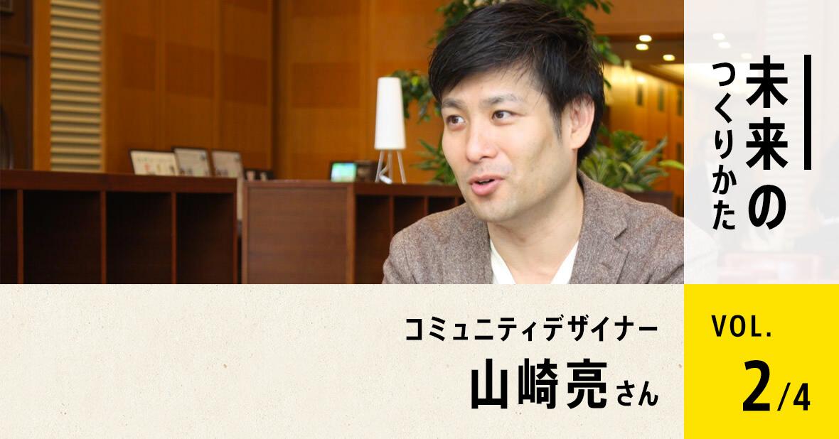 株式会社studio-L代表 山崎亮さん(第2回/全4回)