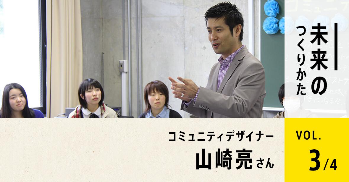 株式会社studio-L代表 山崎亮さん(第3回/全4回)