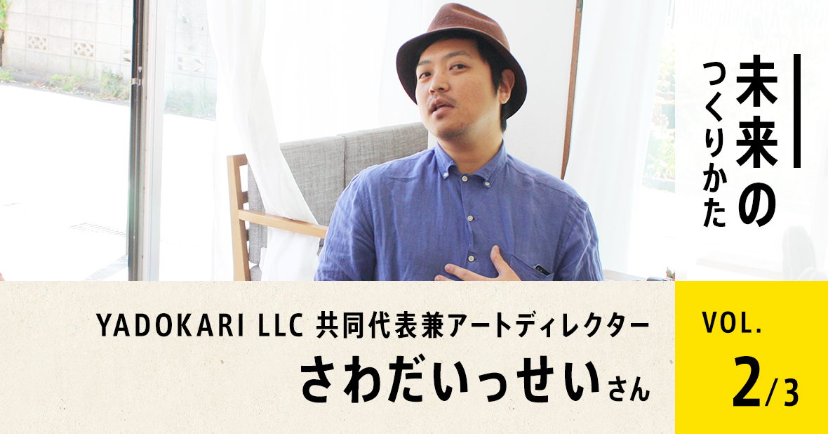 YADOKARI LLC さわだいっせいさん(第2回/全3回)