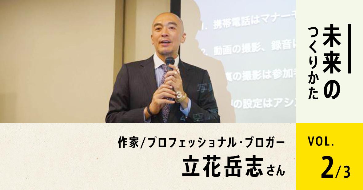 作家/プロフェッショナル・ブロガー 立花岳志さん(第2回/全3回)